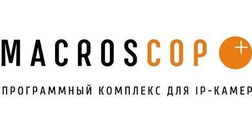 Macroscop официальный производитель програмного обеспечения