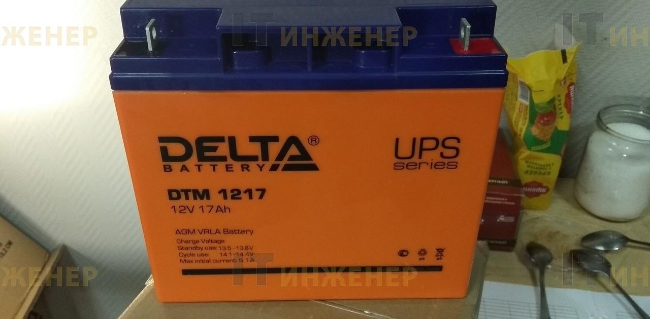 Используем AGM аккумуляторы Delta UPS серии, которые себя хорошо зарекомендовали.