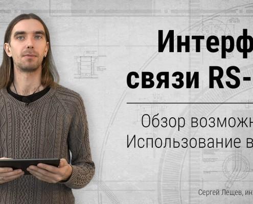 Интерфейс связи RS485. Использование в СКУД