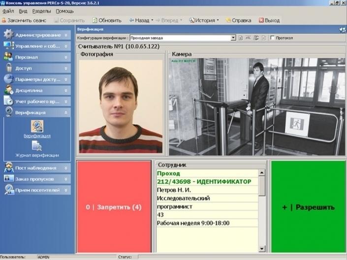 Верификация учащегося по фото