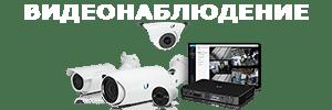 Видеонаблюдение в Москве и Московской области.