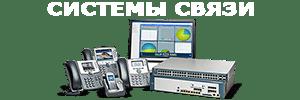 Системы связи и телекоммуникаций.