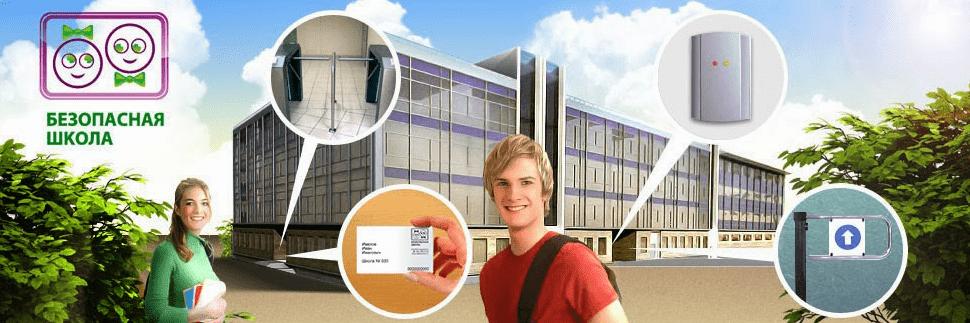Система Безопасная школа от Perco