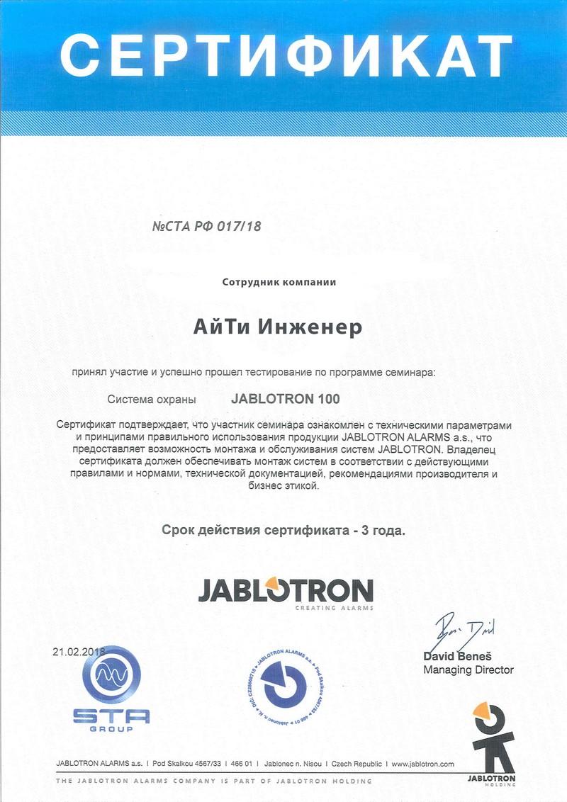 Сертификат Jablotron